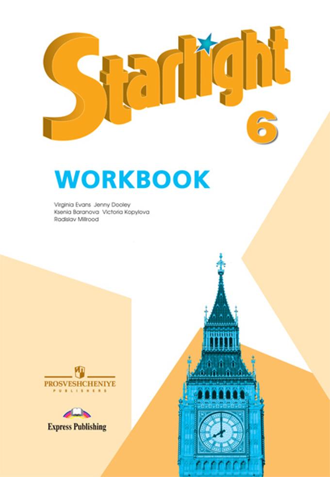 ГДЗ Starlight 6 класс workbook